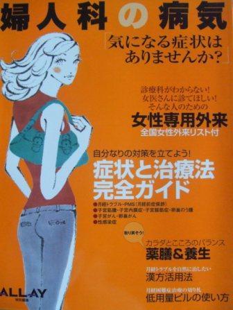 婦人科の病気